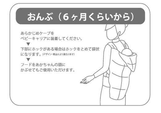 おんぶ(6ヶ月くらいから)