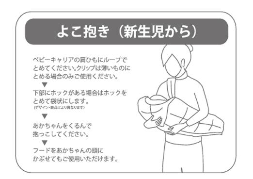 よこ抱き(新生児から)